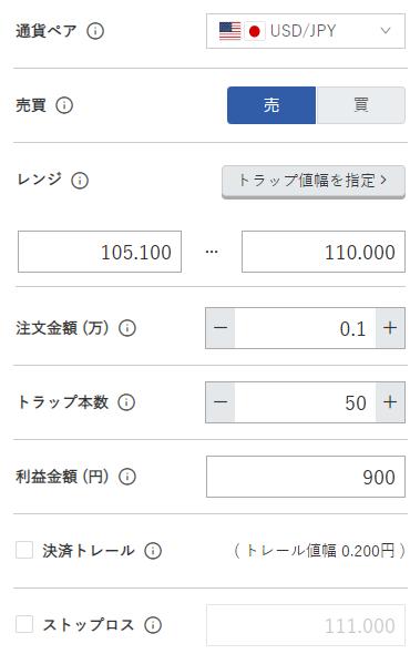 鈴のトラリピ設定-米ドル/円売り105円-110円