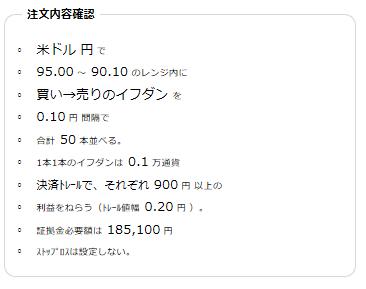 米ドル円90~95