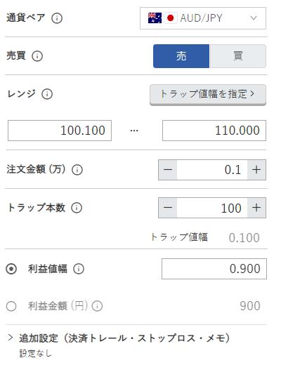 鈴のトラリピ設定-豪ドル/円売り100円-110円