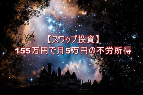 【スワップ】155万円