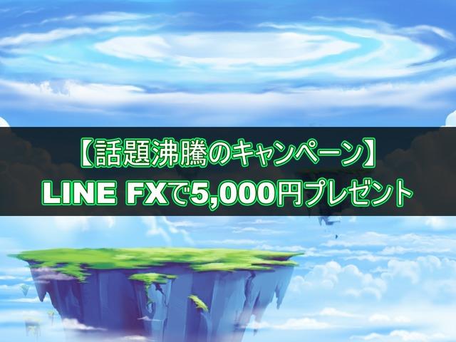 LINE FX(ラインFX)で5,000円プレゼントのキャンペーン