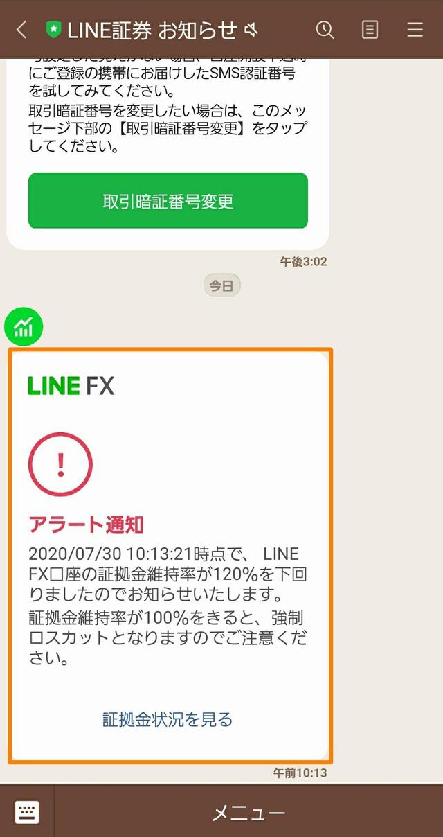 LINE FX(ラインFX)キャンペーン-アラート