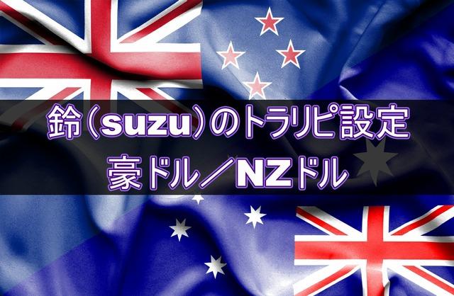 豪ドル/NZドルの運用実績とトラリピ設定