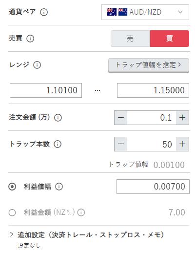 鈴のトラリピ設定-豪ドル/NZドル買い1.10-1.15