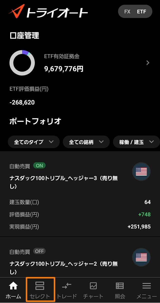 【1クリック発注】ナスダック100トリプル_大暴落でも継続運用1