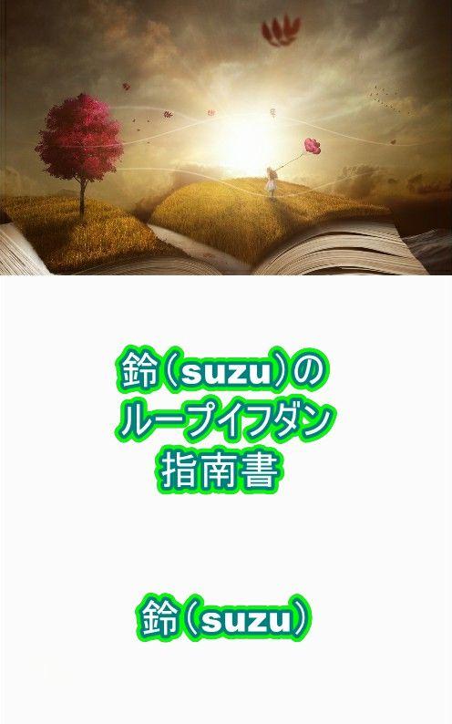 鈴(suzu)のループイフダン指南書