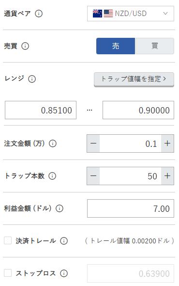 鈴のトラリピ設定-NZドル/米ドル売り0.85ドル-0.90ドル