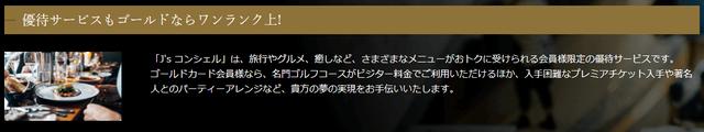 【比較】インヴァストゴールドカード-優待サービス