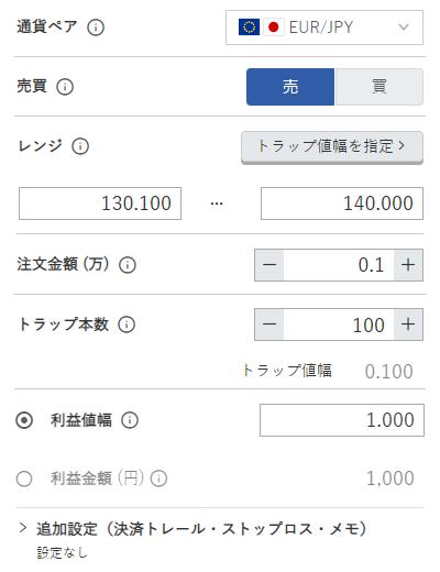 鈴のトラリピ設定-ユーロ/円売り130円-140円