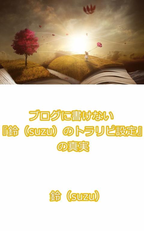 ブログに書けない『鈴(suzu)のトラリピ設定』の真実_表紙
