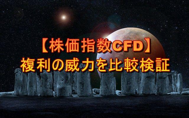 【株価指数CFD】複利の威力を検証