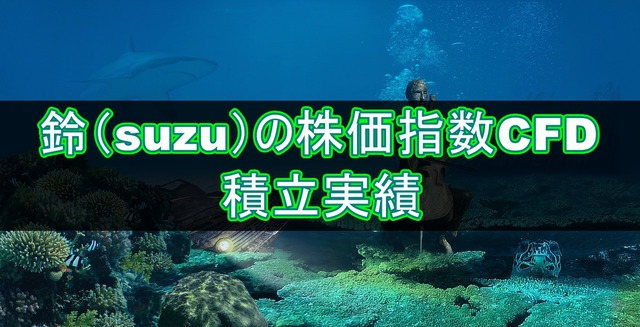 鈴(suzu)の株価指数CFD積立実績