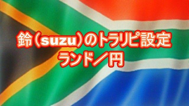 南アフリカランド国旗