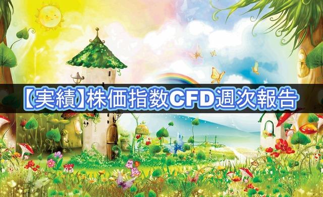 【実績】株価指数CFD週次報告