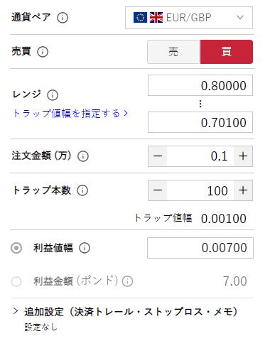 鈴のトラリピ設定-ユーロ/英ポンド買い0.70-0.80