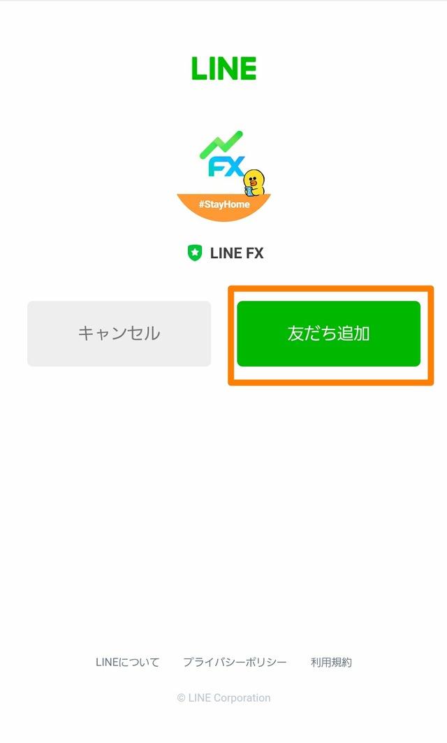 LINE FX(ラインFX)キャンペーン-④