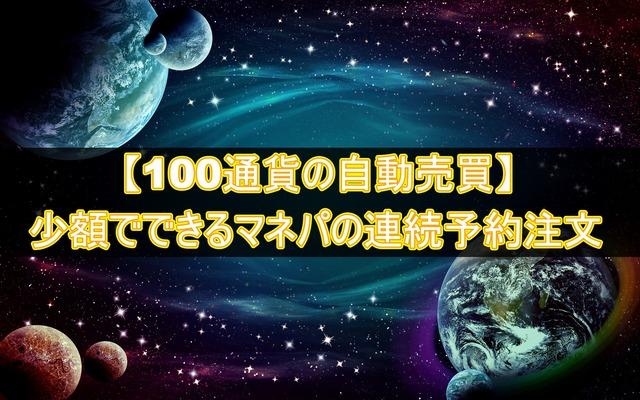 【100通貨トラリピ】少額でできる連続予約注文(半手動トラリピ)