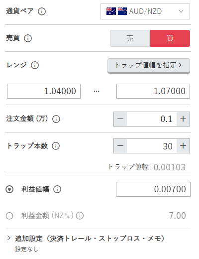 買いコアレンジ_少額