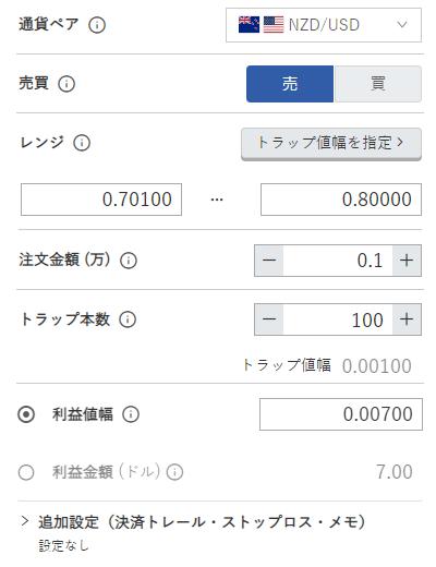 鈴のトラリピ設定-NZドル/米ドル売り0.70ドル-0.80ドル