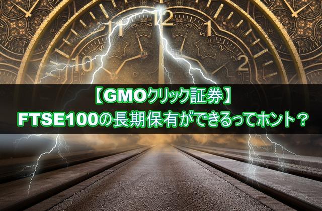 GMOクリック証券はFTSE100の長期保有ができる?