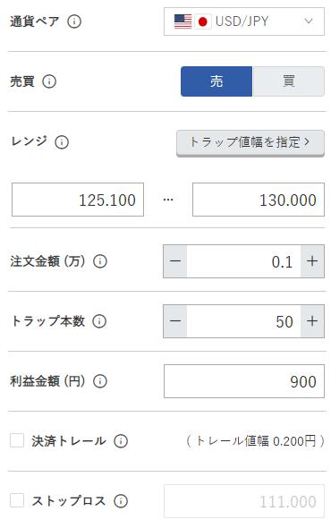 鈴のトラリピ設定-米ドル/円売り125円-130円