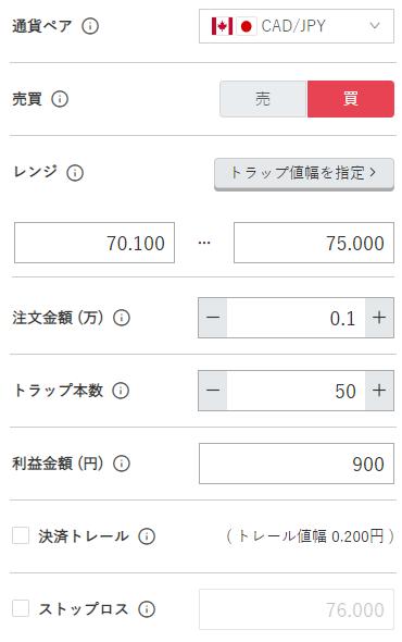 鈴のトラリピ設定-加ドル/円買い70円-75円