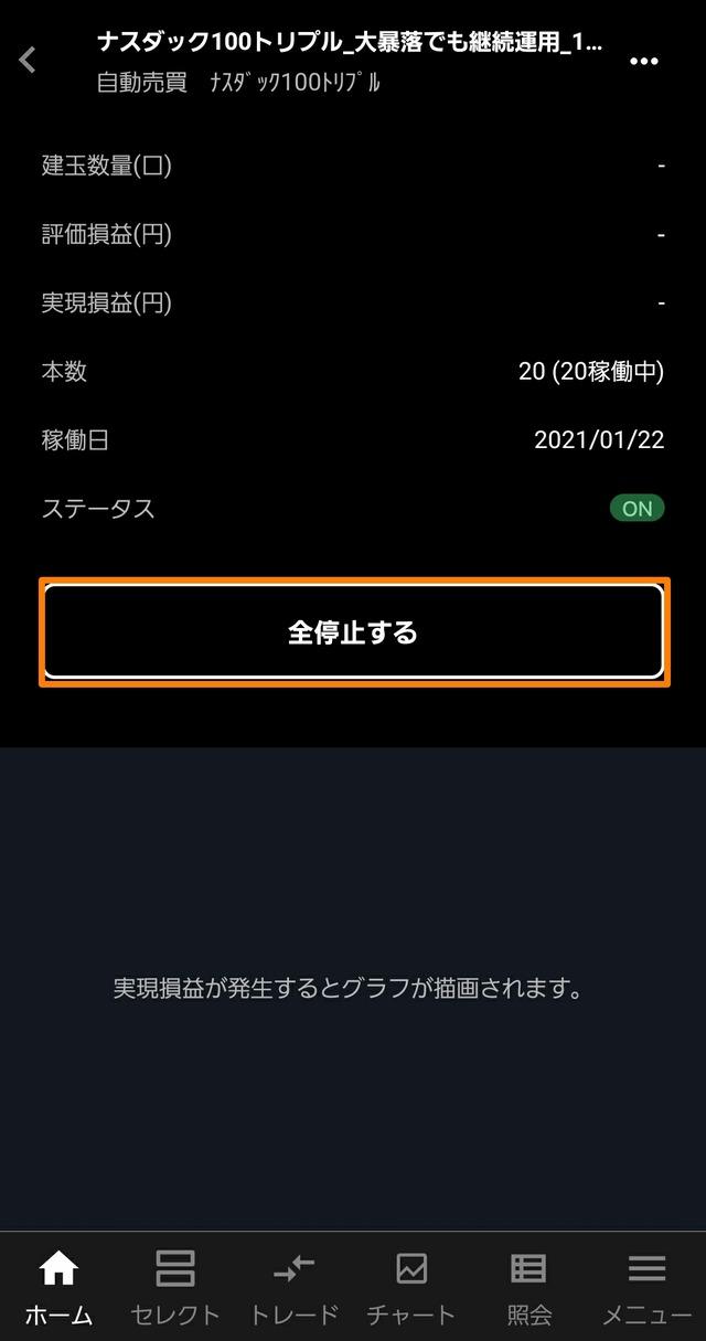 ブロック戦略発注-スタートダッシュ②