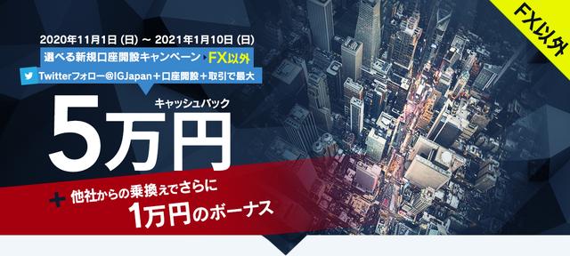 IG証券キャンペーン-FX以外