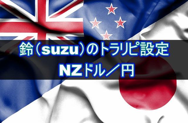 鈴のトラリピ設定-NZドル/円