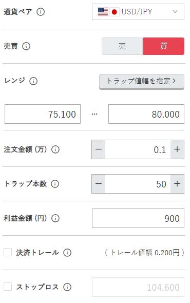 鈴のトラリピ設定-米ドル/円買い75円-80円