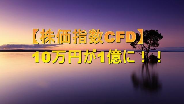 【株価指数CFD】10万円が1億に