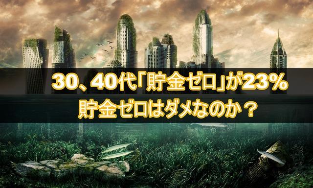 【悲報?】30、40代「貯金ゼロ」が23%