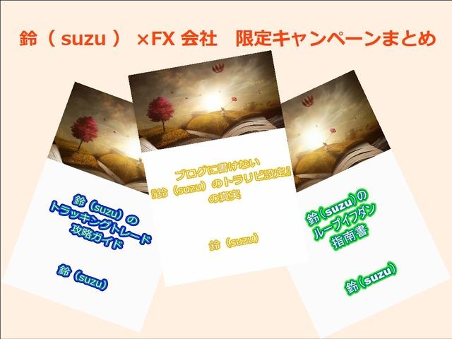 鈴(suzu)×FX会社 限定キャンペーンまとめ201809-3