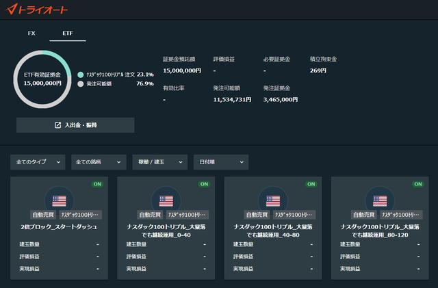 ブロック戦略_鈴