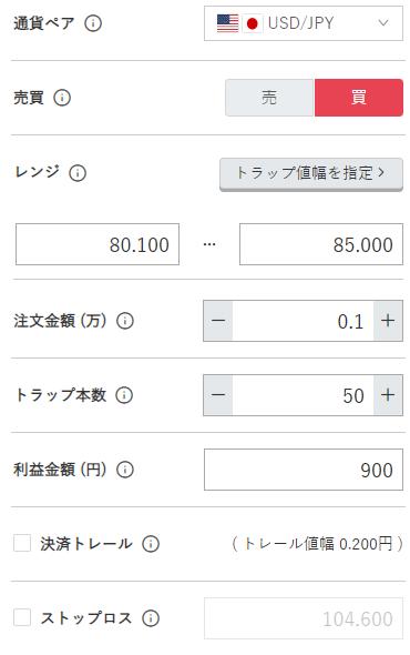鈴のトラリピ設定-米ドル/円買い80円-85円
