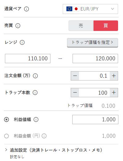 鈴のトラリピ設定-ユーロ/円買い110円-120円