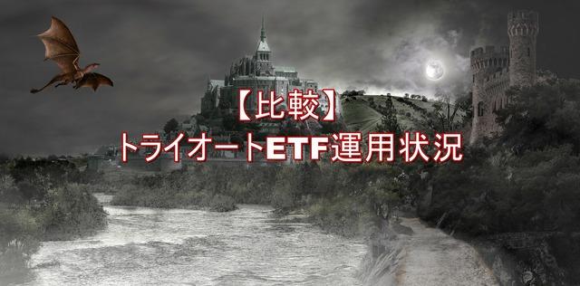 【比較】トライオートETF