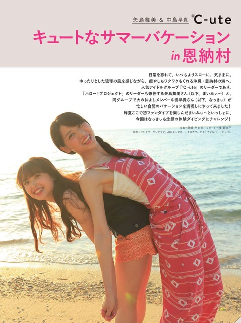 160810-diver-simasima-02