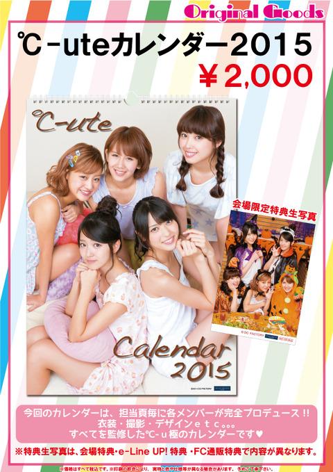 20140910_cutenohi_3