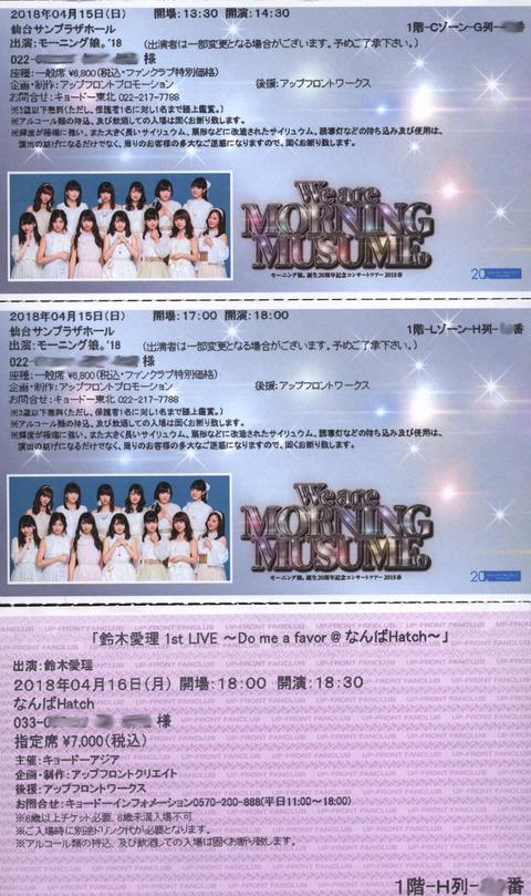 180415-16-ticket
