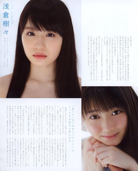 170809-utb+Tsubaki-03