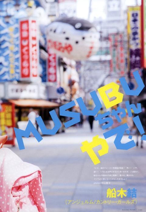 170823-utb-musubu-01