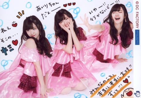 170521-cute-airi-