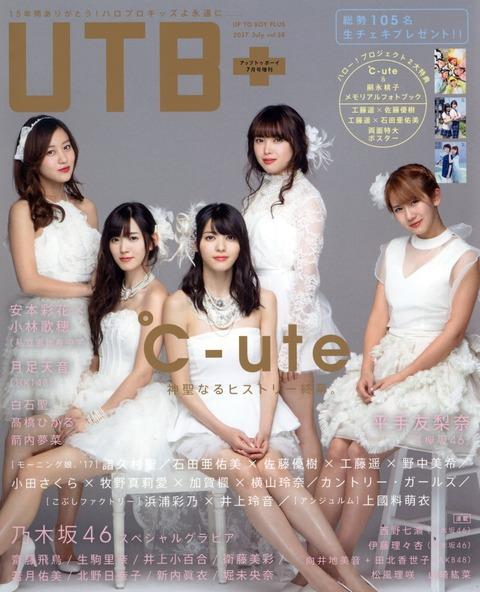 170608-UTB+Cute-01