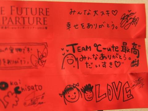 150611-cute-band-03