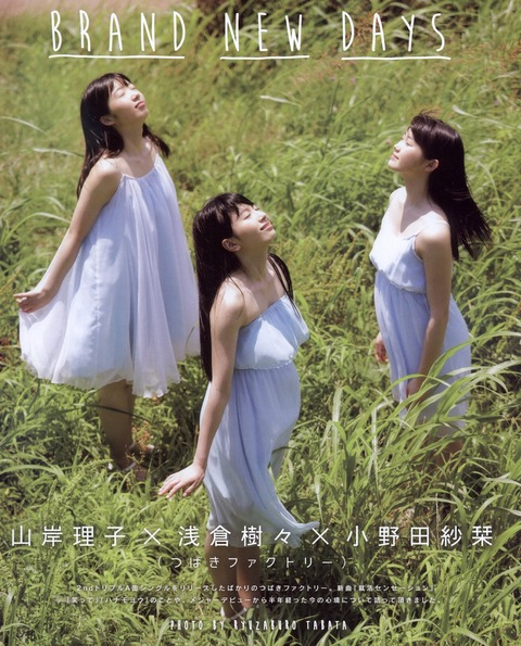 170809-utb+Tsubaki-01