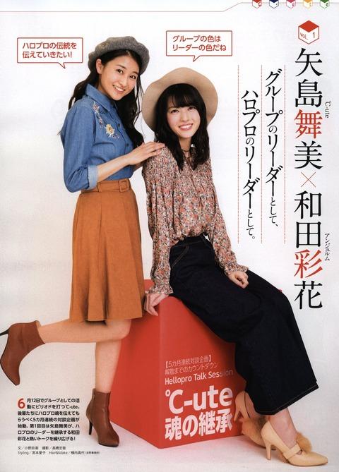 170130-Entame-yajiwada-01