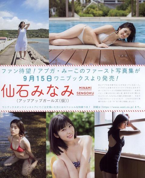 170809-utb+senkoku-02