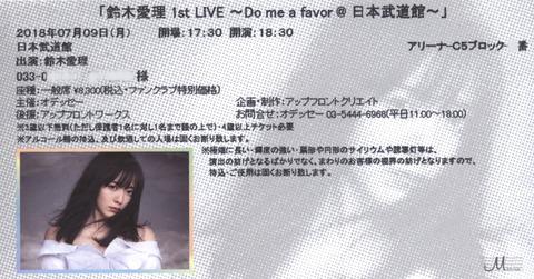 180709-airi-ticket