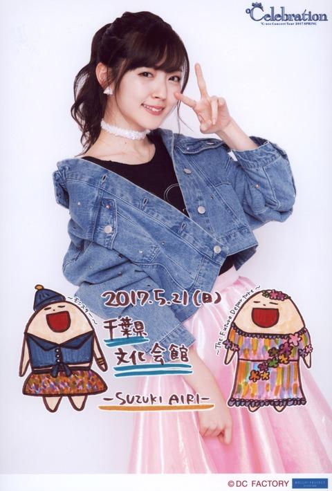 170521-cute-airi-hikawari